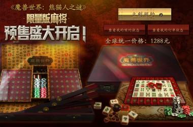 wow-mahjong
