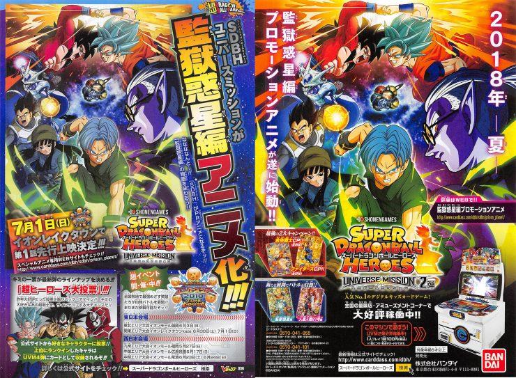Dragon Ball Heroes Poster Anúncio