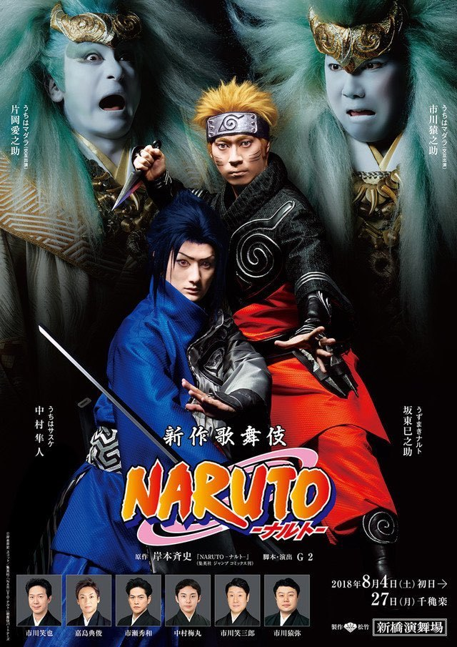 Naruto Peça Live Action Pôster
